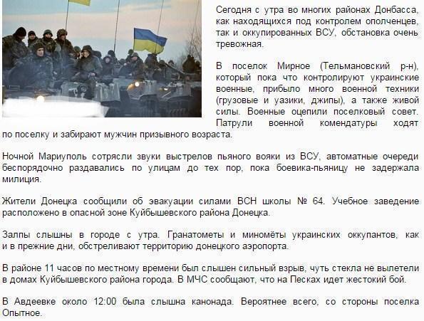 Военный обзор: ВСУ на Донбассе активизируются — в Тельмановский район переброшено много военной техники