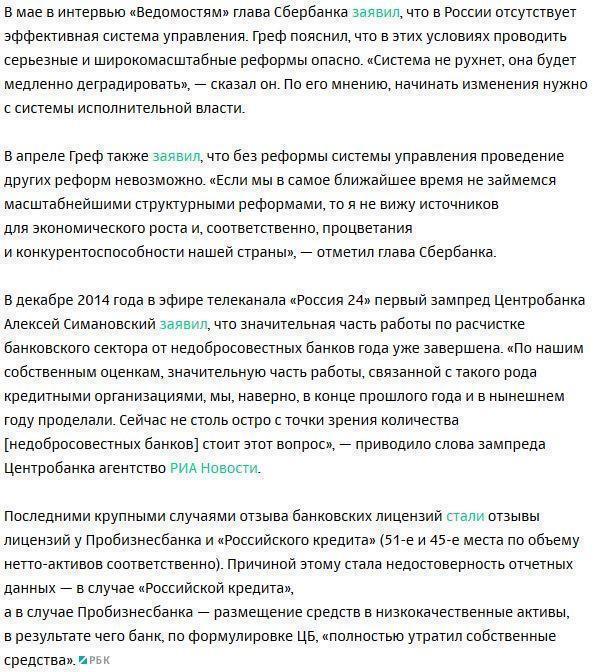 причины банкротства российских банков