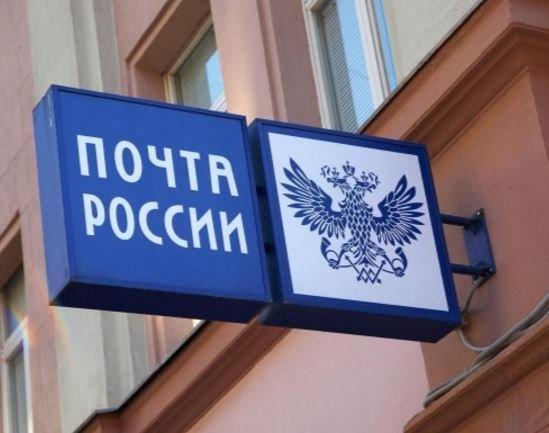 На Урале почта была наказана за опоздание посылки в Австралию »