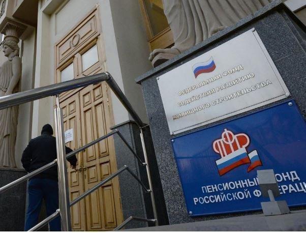 Центробанк считает, что у россиян нет доверия к Пенсионному фонду »