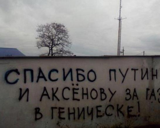 Жителей украинского Геническа начали запугивать, чтобы они не смели благодарить Россию »