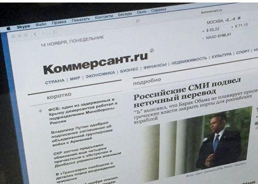 """""""Коммерсант"""" опозорился из-за русского языка »"""