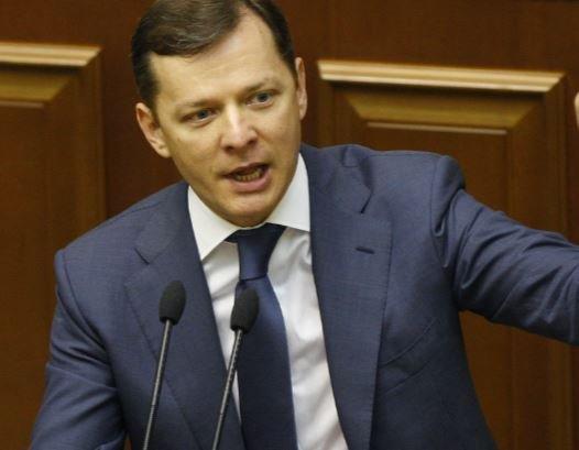 Ляшко заявил в Раде, что надо готовить импичмент Порошенко »