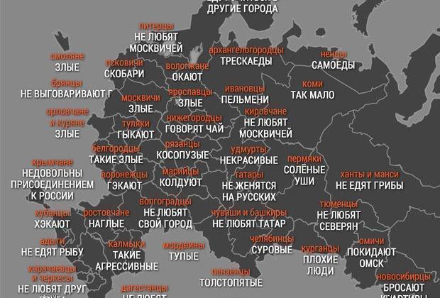 Стереотипы россиян о других россиянах продемонстрировали на карте »