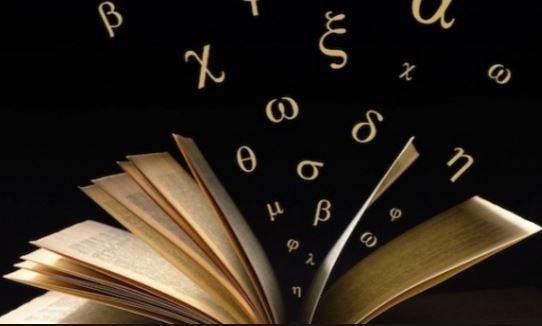 В российских школах будет введен греческий язык, как второй иностранный »