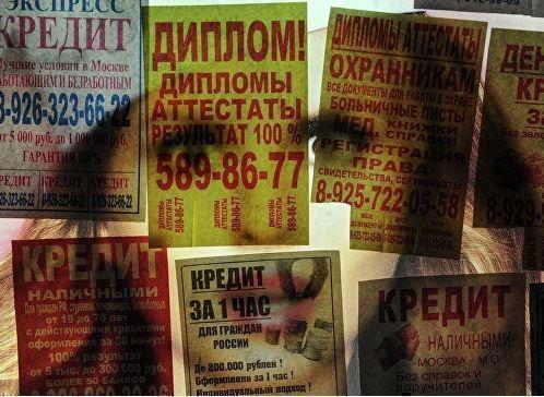 В Кировской области был выдан микрозайм под 2379% годовых »