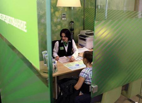 Сбербанк понизил базовую ставку по ипотеке »
