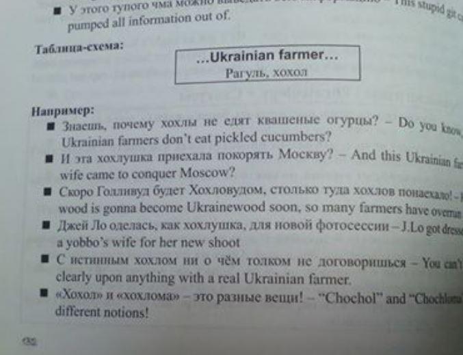 """Во Львове нашли учебник по английскому языку со словом """"хохол"""" »"""