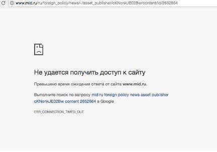 Сообщение о смерти Виталия Чуркина обрушила сайт МИДа »
