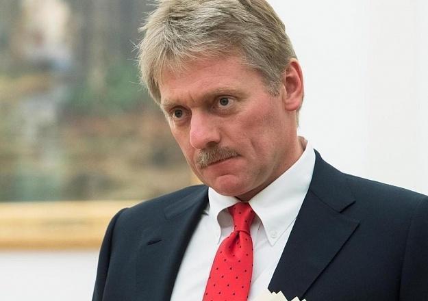 Дмитрий Песков прокомментировал информацию о