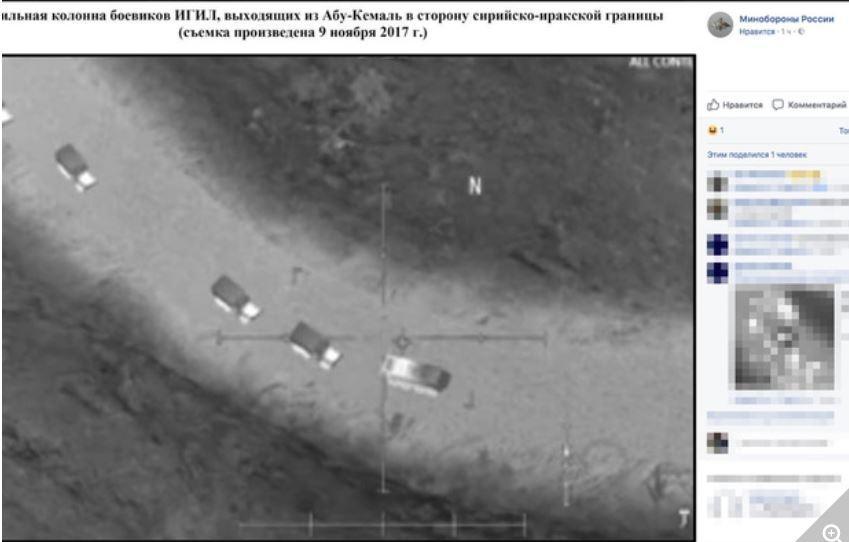 Минобороны РФ выдало скриншот из игры за доказательство связи Америки и ИГ