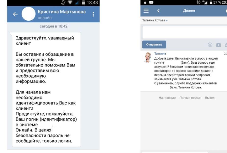 РФ накрыла новая череда «банковского мошенничества» в соцсетях