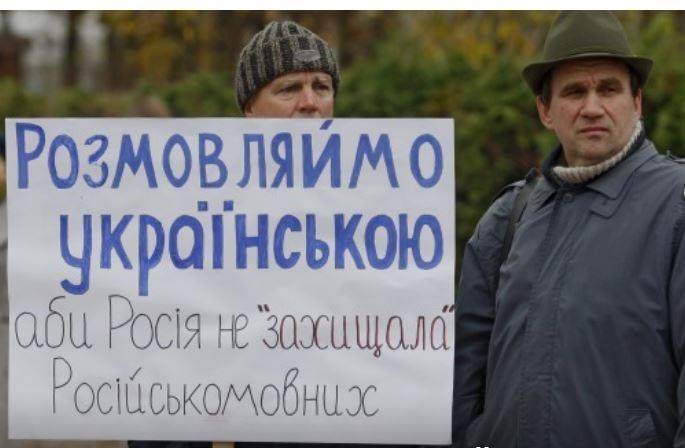 Украина сошла с ума от борьбы с русским языком