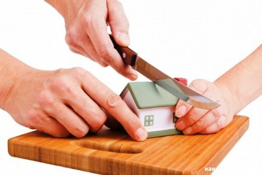 Раздел имущества при разводе будет происходить по новым правилам