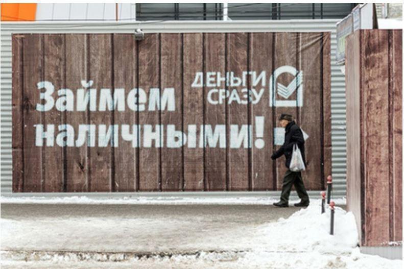 Россияне погрязли в микродолгах