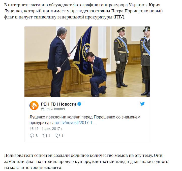 Целующий флаг генпрокурор Украины рассмешил пользователей соцсетей