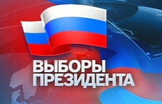 Стала известна дата выборов президента РФ