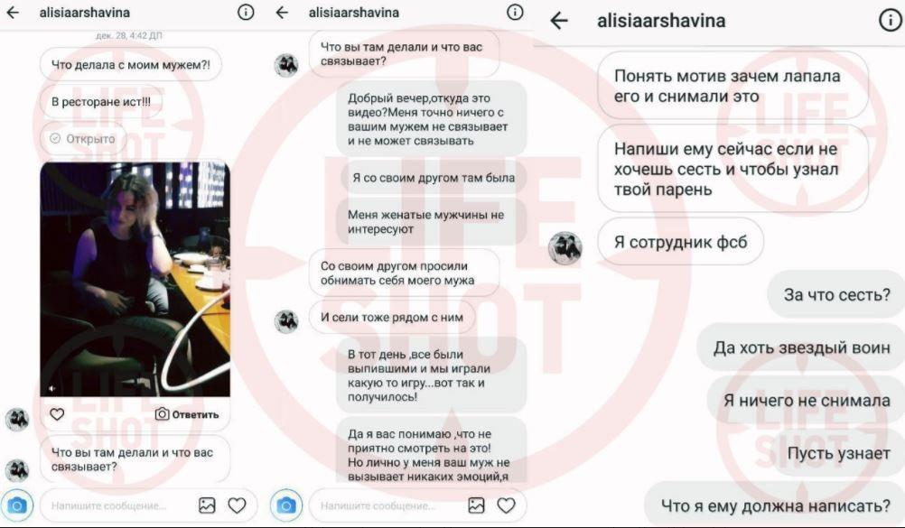 Появился полный текст переписки супруги Аршавина с моделью из Казахстана