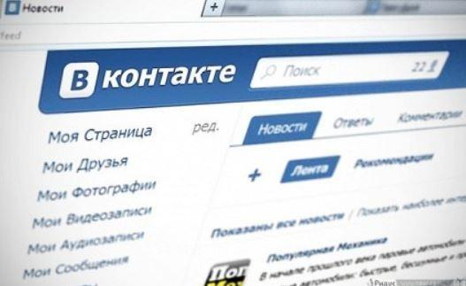 Америка недовольна российской соцсетью