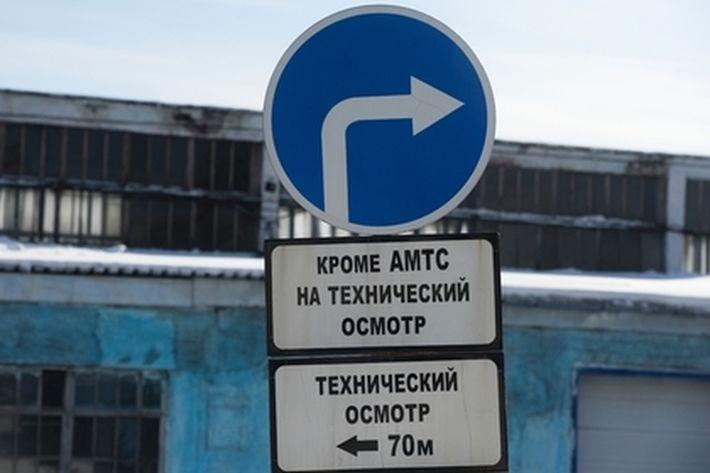 В РФ снова предлагают изменить правила техосмотра