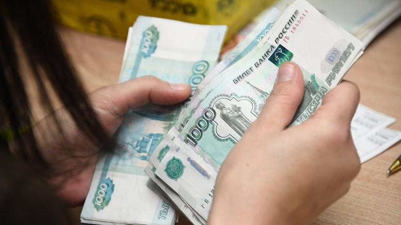 В Москве назвали среднемесячный доход россиянина за 2018 год