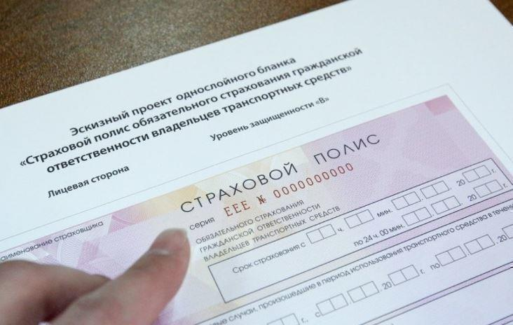 Стало известно, как поменялась цена на полисы ОСАГО в регионах России