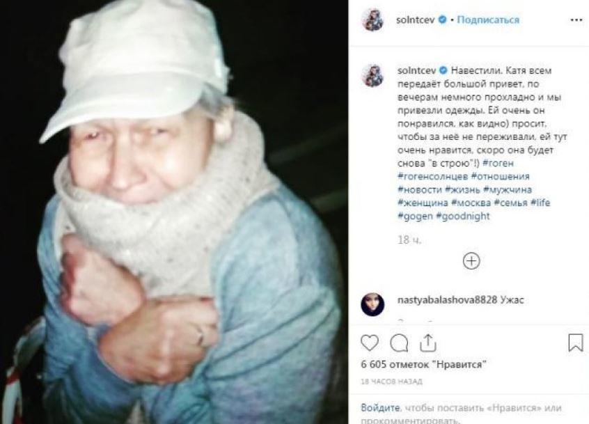 Гоген Солнцев удивил фанатов снимком резко постаревшей 64-летней жены