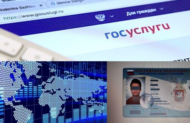 Электронные паспорта россиян будут оснащены чипами нового поколения
