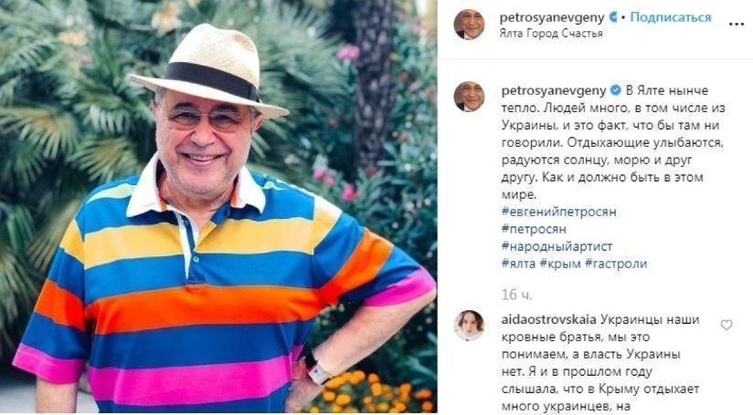 Петросян удивился большому количеству украинских туристов в Крыму
