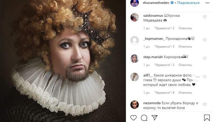 Фанаты сравнили надевшего парик певца Шуру с Пугачевой 1
