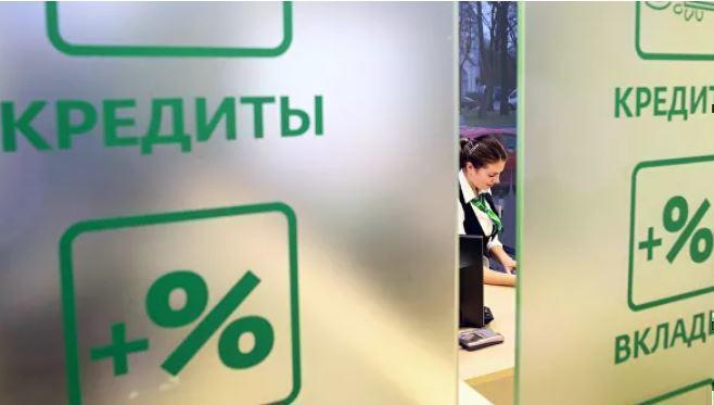 Сбербанк готов предоставить клиентам кредитные каникулы 1
