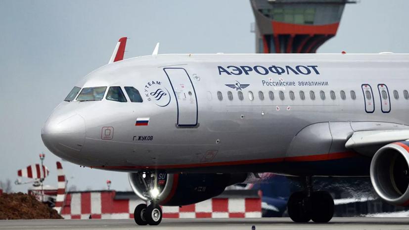 «Аэрофлот» сокращает количество внутренних полётов по России thumbnail