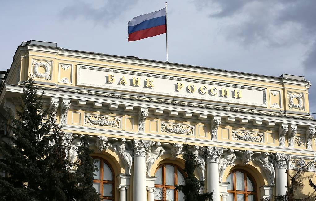 Банк России сохранил ключевую ставку на уровне 4,25% 1