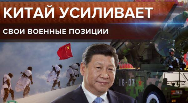 Китайский лидер призвал армию готовиться к войне 1