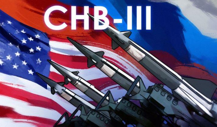 Историк считает, что продление СНВ-3 не снимет напряжения между США и РФ 1