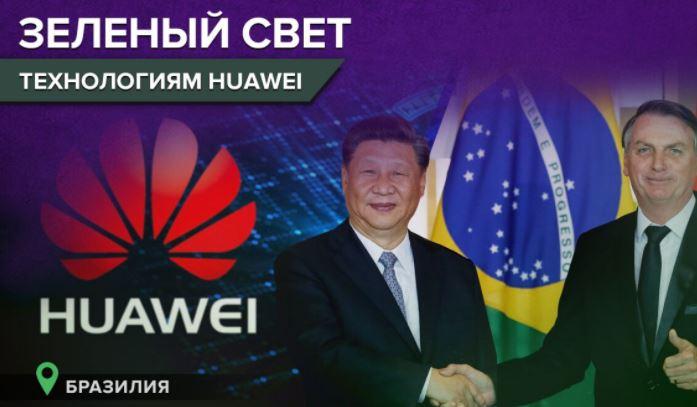 Бразильские власти отказались от соглашений с США и будут работать с Huawei