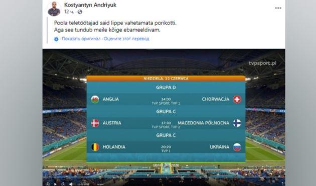 Польский канал представил сборную Украины под флагом России